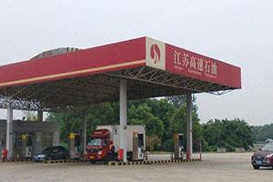 江蘇新興加油站